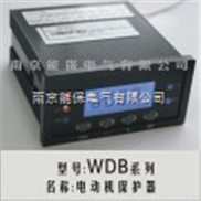 WDB系列-厂家直供WDB微机监控低压电机保护器