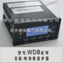 厂家直供WDB微机监控低压电机保护器