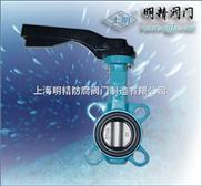 WMBV-100-对夹式蝶阀