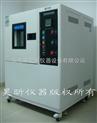 高低温试验箱_冷热循环试验箱