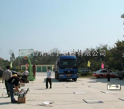 80吨便携式电子汽车衡/100吨便携式汽车衡/过大汽车衡防超载(用的放心