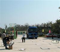 SCS-D80吨便携式电子汽车衡/100吨便携式汽车衡/过大汽车衡防超载(用的放心