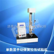 弹簧压力测试仪技术参数、弹簧拉力检测设备、双数显弹簧试验机价格