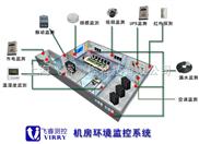供应机房环境自动监控系统