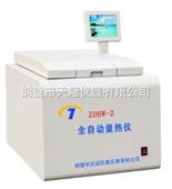ZDHW-2A型全自动汉字量热仪