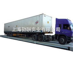 上海勤酬汽车出口地磅和汽车衡销售