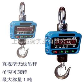OCS电子吊钩磅上海厂家