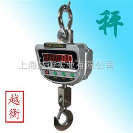 SCS上海1吨电子吊秤,1T吊称厂家,1吨电子吊磅促销