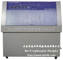 山东紫外光老化试验箱|武汉紫外光老化试验箱