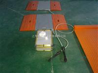 SCS-D上海香川品牌`吉林便携式汽车衡`吉林便携式汽车磅`吉林便携式地磅`精工制作!
