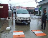 """SCS香川地磅""""广西便携式汽车衡、广西便携式汽车磅、广西便携式地磅""""场地"""