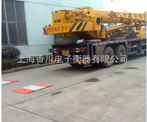 专门设计:重庆便携式汽车衡、重庆便携式汽车磅、重庆便携式地磅:香川牌子