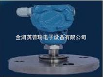 隔膜式压力变送器