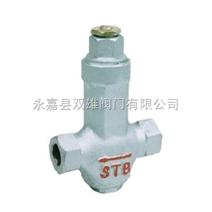 STB 可调恒温式疏水阀