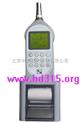 噪声类/多功能声级计(配置2,2级,1/1 OCT分析,含打印机) 型号:ZH1/AWA6228库号