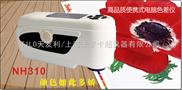 NH310/NH300-国产色差仪的高端品牌电脑色彩色差计
