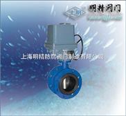 D971X-对夹式电动蝶阀