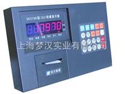 杭州四方衡器XK3196G3称重显示器