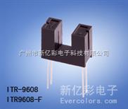 ITR9608-红外线光电开关