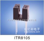 ITR8105-凹槽型光电传感器,凹槽型光电开关