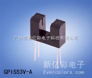 GP1S53V-A-红外线光电开关,红外线光电传感器