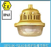 森本批发/SBD1106免维护防爆节能灯