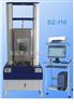 DZ-110高低温拉力机